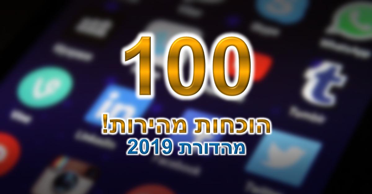 100 הוכחות מהירות! מהדורת 2019. ברקע מסך של טלפון חכם עם סמלי אפליקציות של רשתות חברתיות.