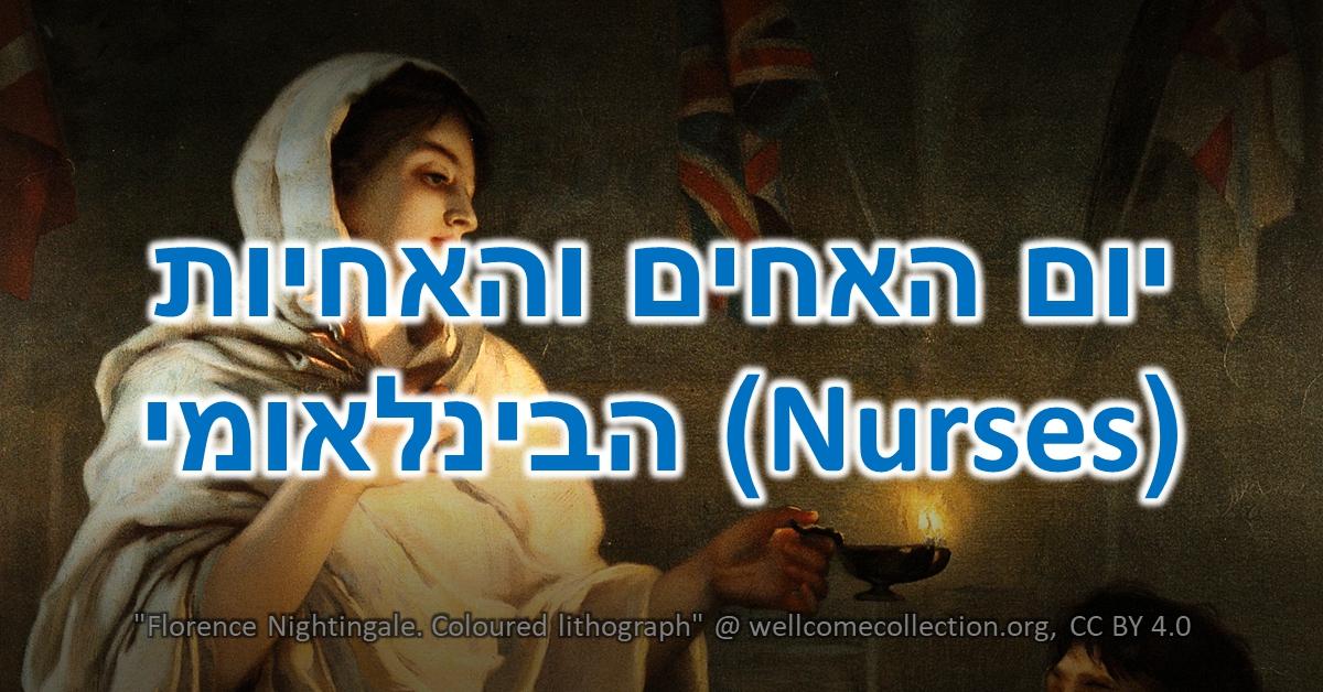 יום האחים והאחיות הבינלאומי: ציור של פלורנס נייטינגייל בודקת את מצבו של מטופל תוך כדי שהיא מחזיקה עששית