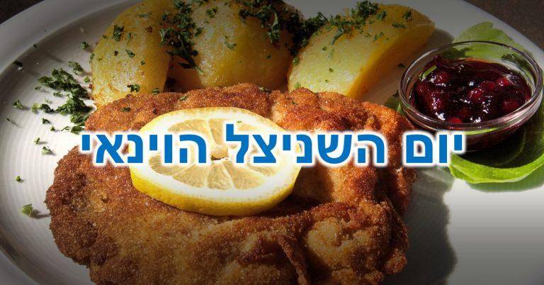 יום השניצל הוינאי: שניצל וינאי בתוספת תפוחי אדמה ופרוסת לימון