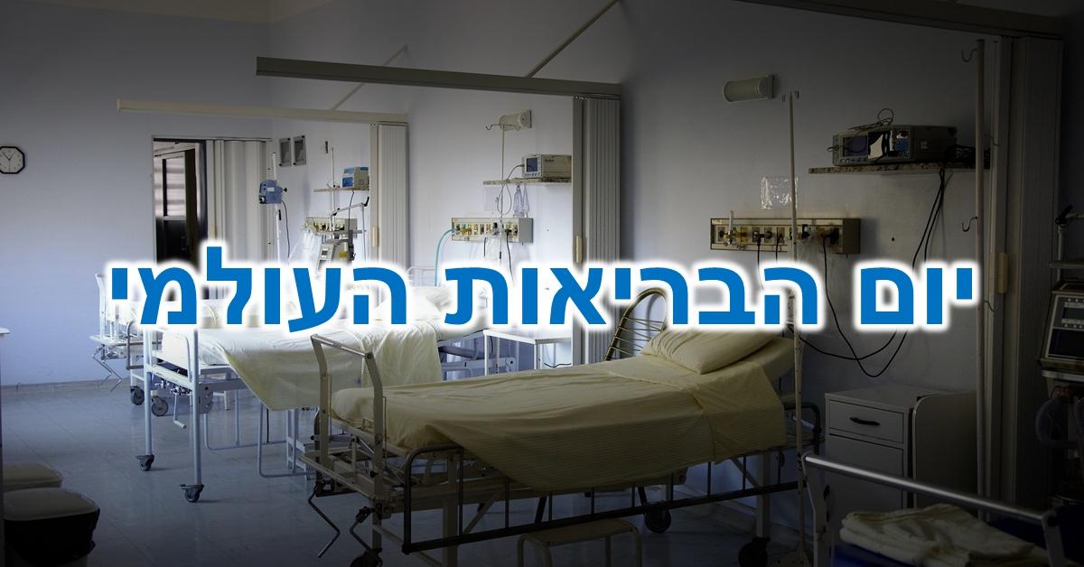 יום הבריאות העולמי: חדר אשפוז עם 3 מיטות פנויות