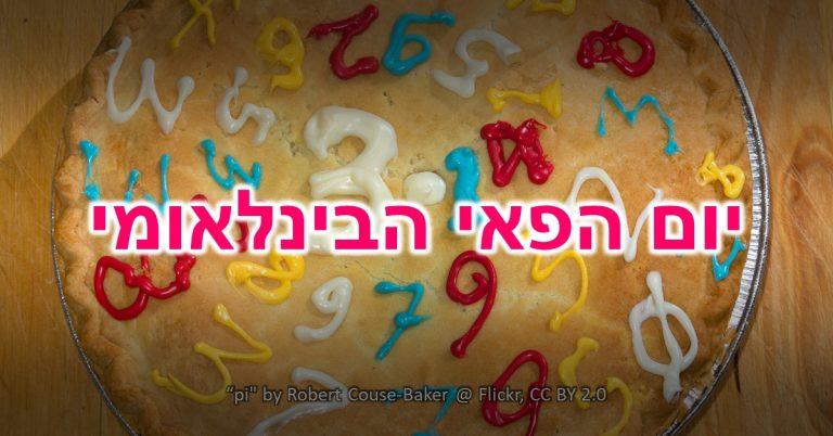 יום הפאי הבינלאומי, עוגת פאי עם המספר פאי