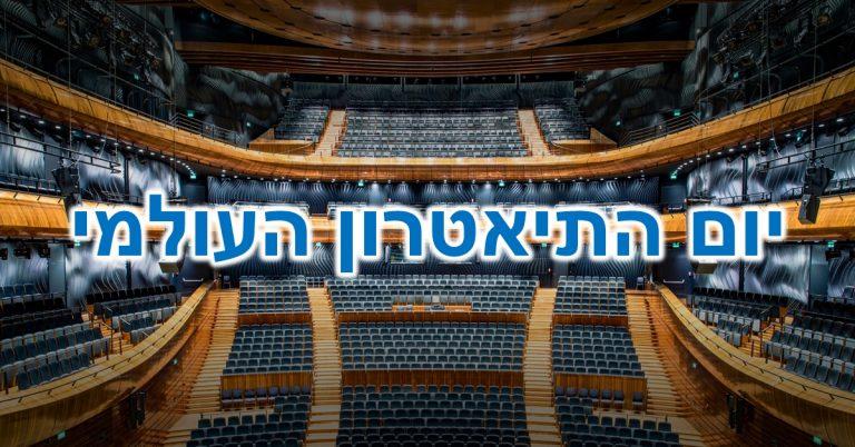 יום התיאטרון העולמי: מושבים של אולם תיאטרון מפואר